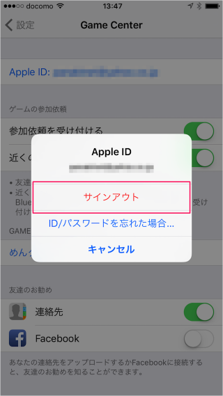 iphone-ipad-game-center-settings-09