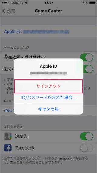 iphone-ipad-game-center-settings-09