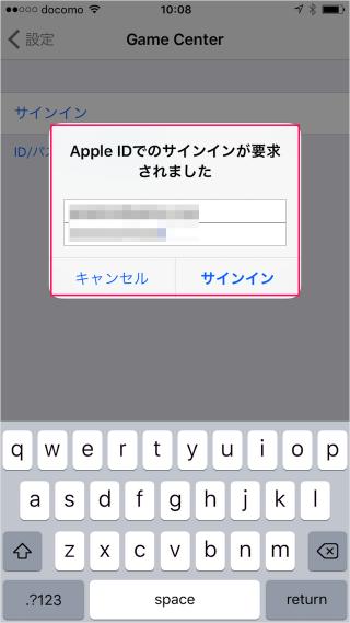 iphone-ipad-game-center-settings-12