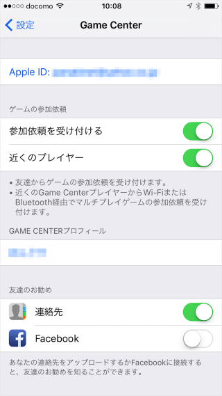 iphone-ipad-game-center-settings-13