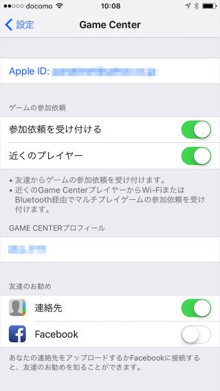 iphone-ipad-game-center-settings-13