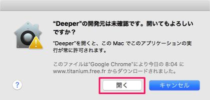 mac-app-deeper-05