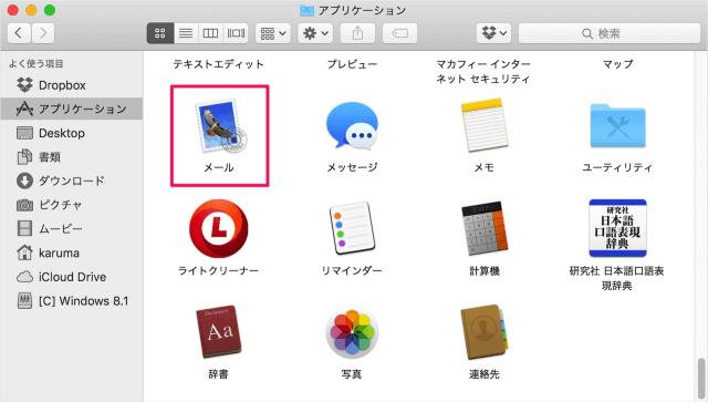 mac-app-mail-add-link-02