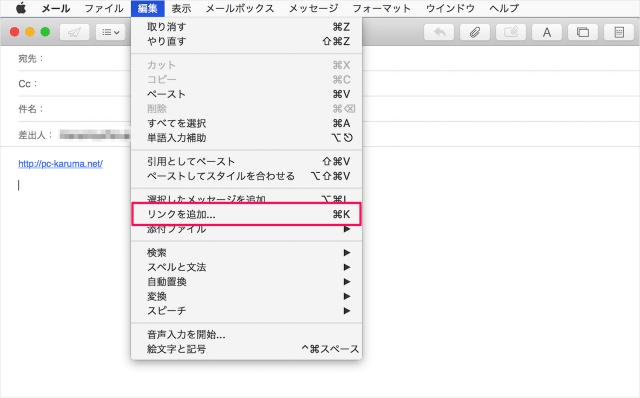 mac-app-mail-add-link-06