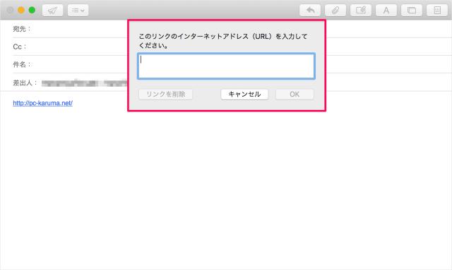 mac-app-mail-add-link-07