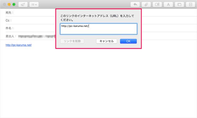 mac-app-mail-add-link-08