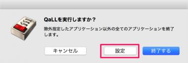 mac-app-qall-02