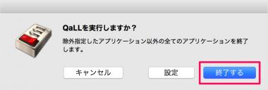 mac-app-qall-08