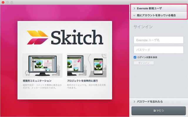 mac-app-skitch-evernote-account-sign-in-04