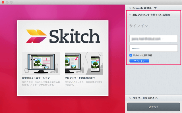mac-app-skitch-evernote-account-sign-in-05