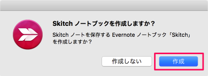 mac-app-skitch-evernote-account-sign-in-06