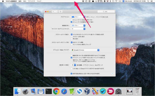 mac-automatically-hide-show-menu-bar-08
