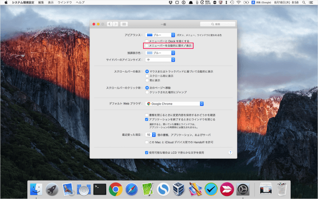 mac-automatically-hide-show-menu-bar-09