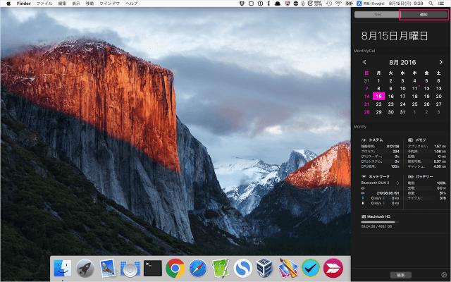 mac-notification-not-disturb-03