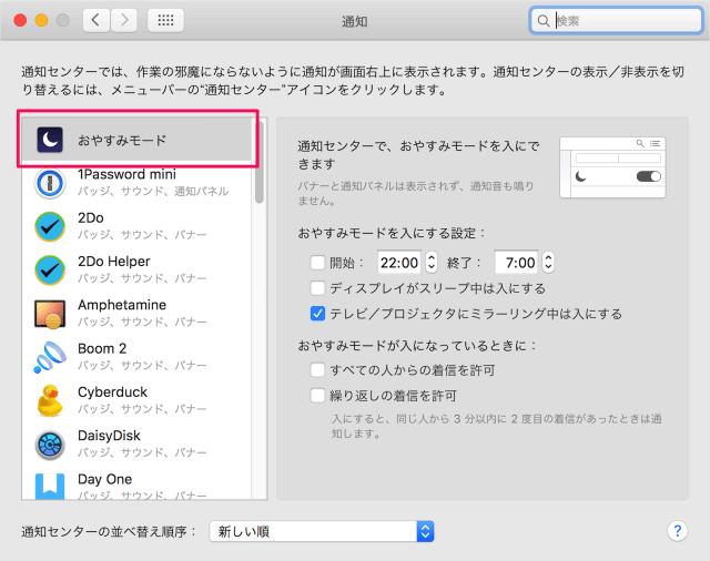 mac-notification-not-disturb-05