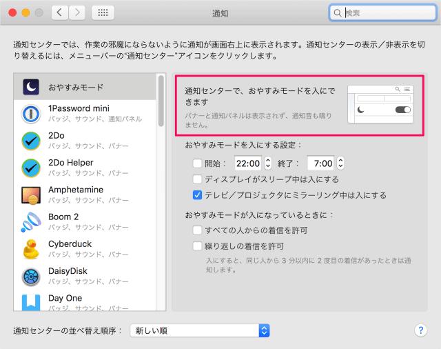 mac-notification-not-disturb-06