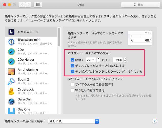 mac-notification-not-disturb-07