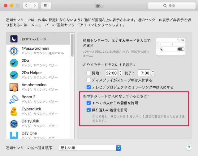 mac-notification-not-disturb-08