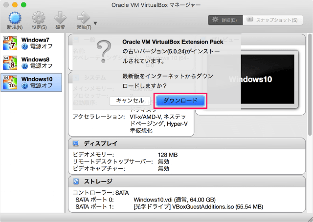 virtualbox-extension-pack-update-03