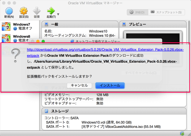 virtualbox-extension-pack-update-07