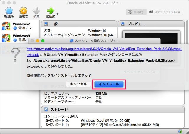 virtualbox-extension-pack-update-08