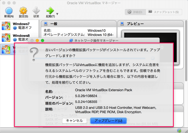 virtualbox-extension-pack-update-09