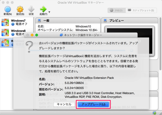 virtualbox-extension-pack-update-10