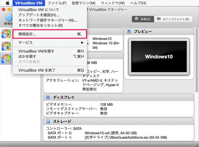 virtualbox-update-settings-03