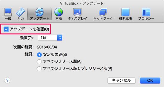 virtualbox-update-settings-06