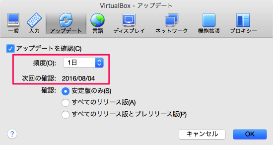 virtualbox-update-settings-07
