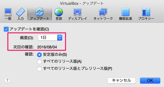 virtualbox-update-settings-07