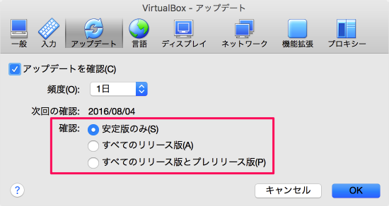 virtualbox-update-settings-08