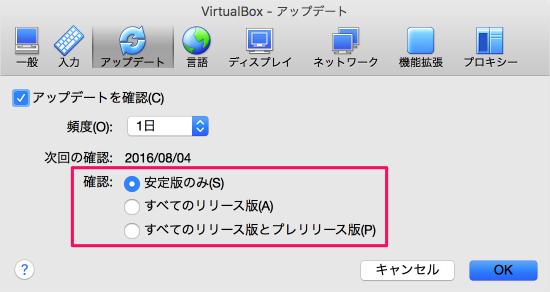 virtualbox-update-settings-08