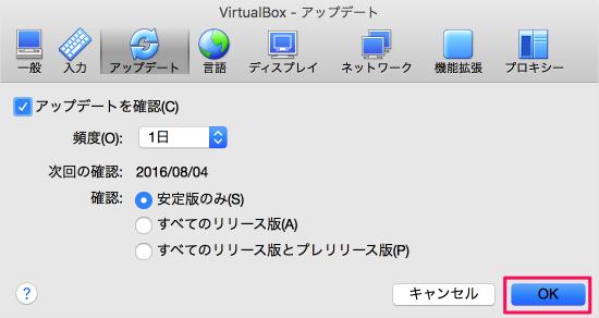 virtualbox-update-settings-09