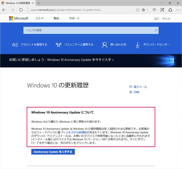 windows-10-anniversary-update-01