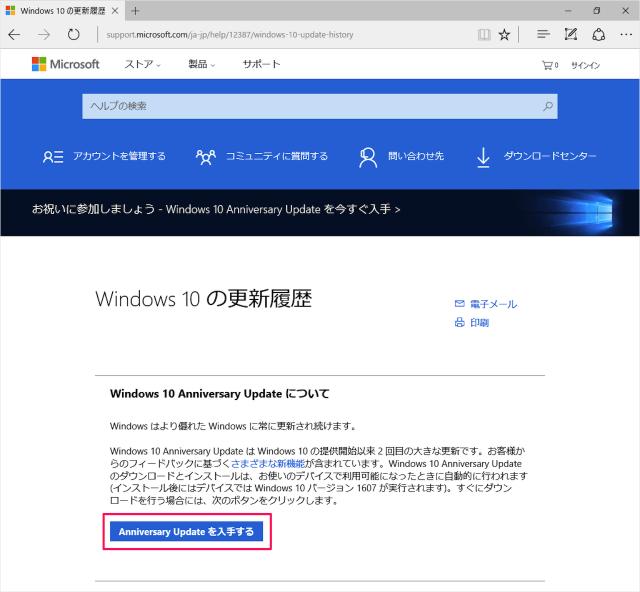 windows-10-anniversary-update-02