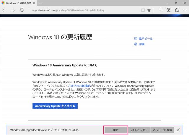 windows-10-anniversary-update-03