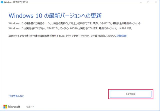 windows-10-anniversary-update-05