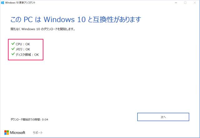 windows-10-anniversary-update-07