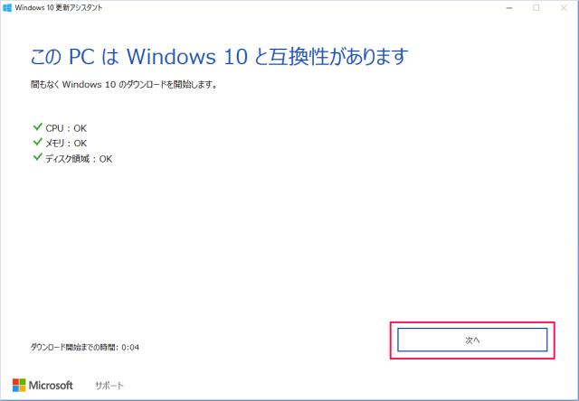 windows-10-anniversary-update-08