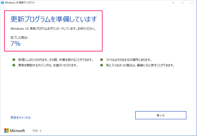 windows-10-anniversary-update-09