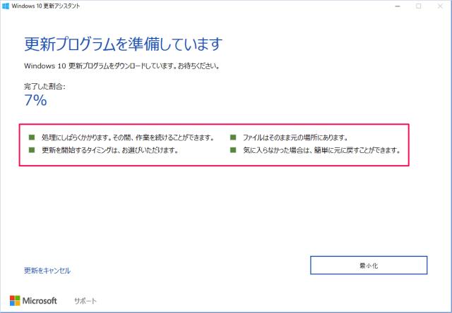 windows-10-anniversary-update-10