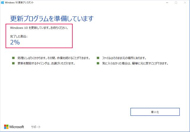 windows-10-anniversary-update-12