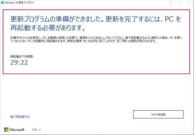 windows-10-anniversary-update-13
