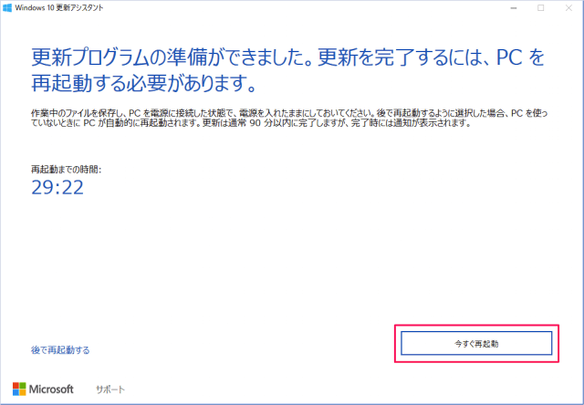 windows-10-anniversary-update-14