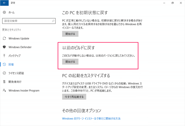 windows-10-anniversary-update-roll-back-previous-version-04