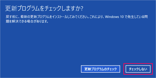 windows-10-anniversary-update-roll-back-previous-version-07