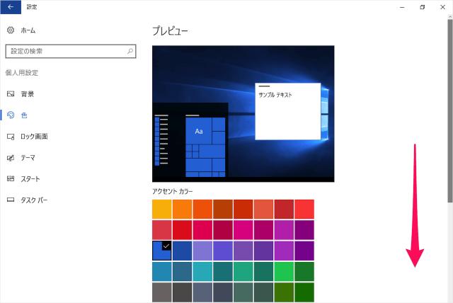 windows-10-app-mode-colors-light-dark-06