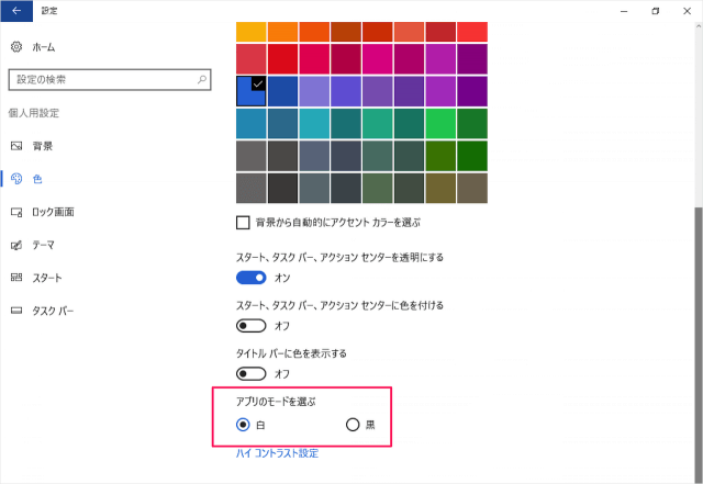 windows-10-app-mode-colors-light-dark-07