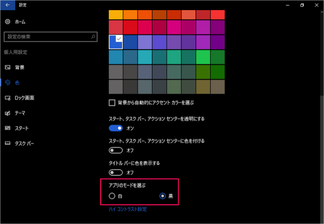 windows-10-app-mode-colors-light-dark-08
